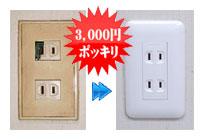 コンセント交換3,000円ポッキリ