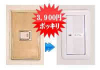 コスモスイッチ取替3,900円ポッキリ